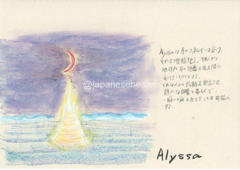meaning of the name Alyssa by Name vibration art