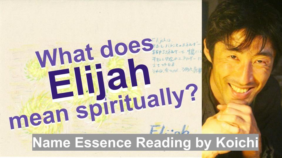 What does Elijah mean spiritually? | Name Essence Reading