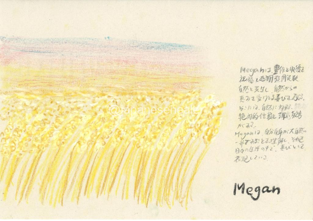 meaning of the name Megan by Name vibration art