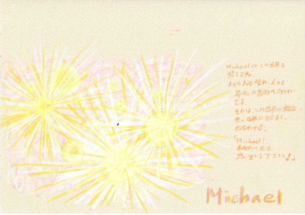 meaning of the name Michael by Name vibration art