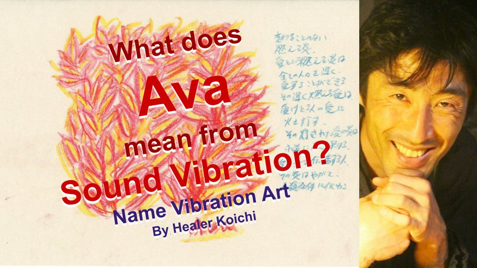 What is the name Ava, meaning by Name Vibration?