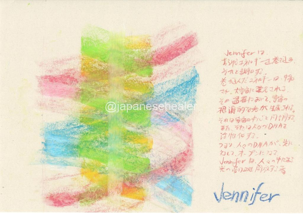 meaning of the name Jennifer by Name vibration art