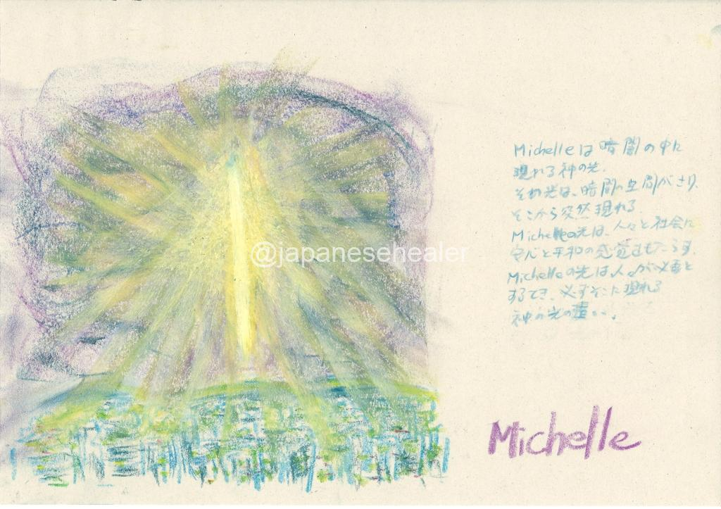 meaning of the name Michelle by Name vibration art