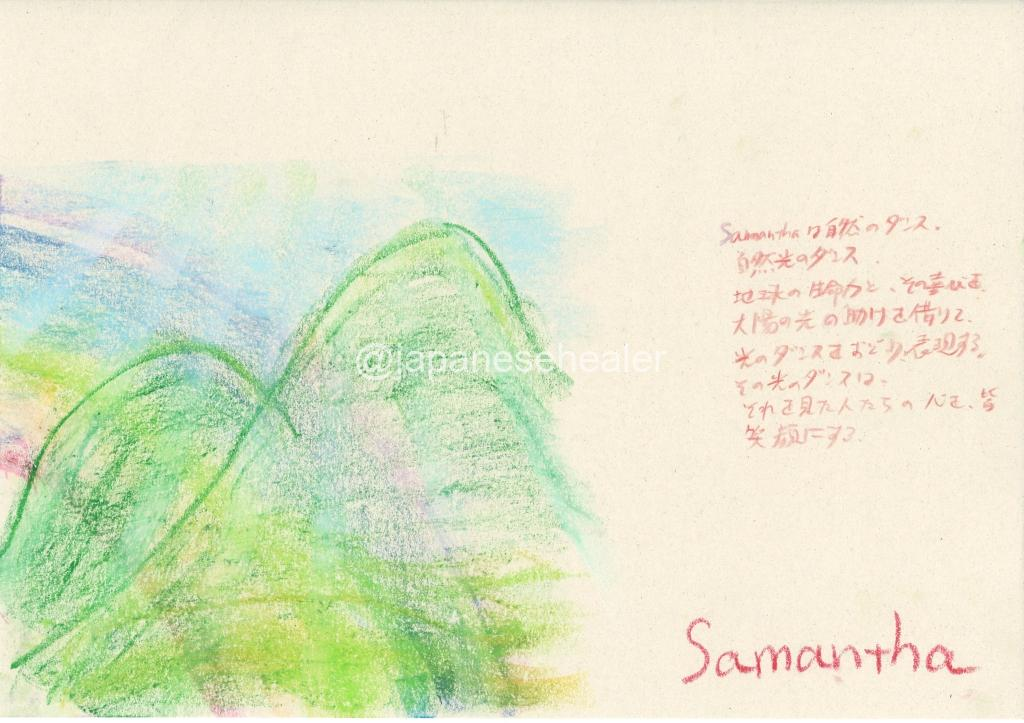 meaning of the name Samantha by Name vibration art