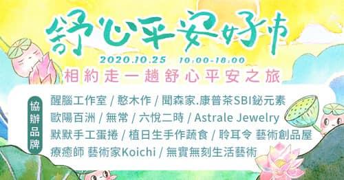 舒心平安好市集2020/10/25